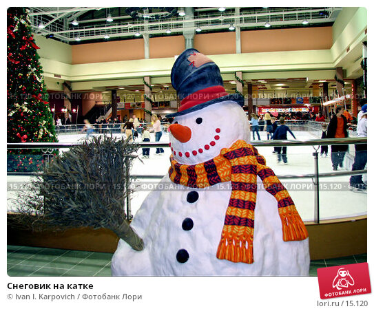Снеговик на катке, фото № 15120, снято 16 декабря 2006 г. (c) Ivan I. Karpovich / Фотобанк Лори