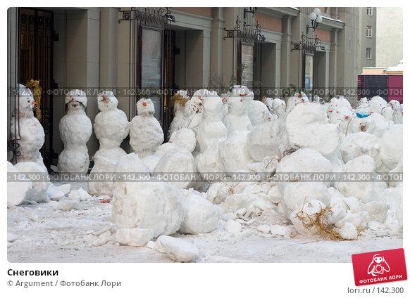 Снеговики, фото № 142300, снято 6 февраля 2006 г. (c) Argument / Фотобанк Лори