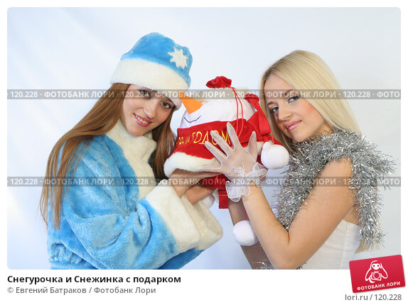 Снегурочка и Снежинка с подарком, фото № 120228, снято 11 ноября 2007 г. (c) Евгений Батраков / Фотобанк Лори