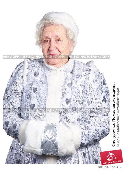 Снегурочка. Пожилая женщина., фото № 153312, снято 26 октября 2007 г. (c) Ирина Мойсеева / Фотобанк Лори
