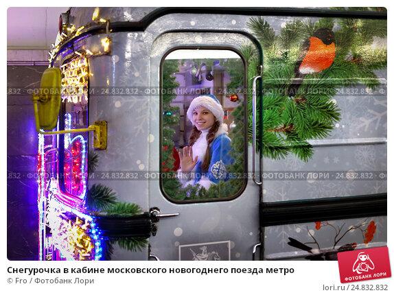 Снегурочка в кабине московского новогоднего поезда метро (2017 год). Редакционное фото, фотограф Fro / Фотобанк Лори