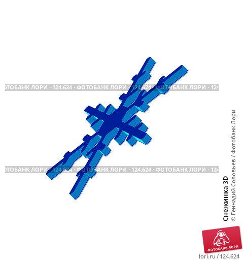 Снежинка 3D, иллюстрация № 124624 (c) Геннадий Соловьев / Фотобанк Лори