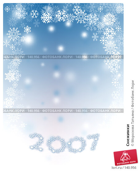 Купить «Снежинки», фото № 140956, снято 18 декабря 2017 г. (c) Морозова Татьяна / Фотобанк Лори