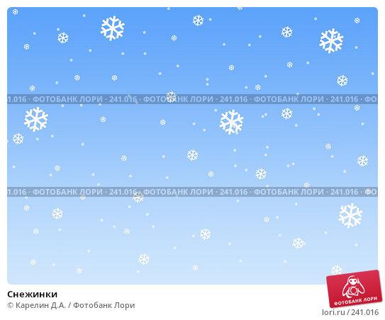 Купить «Снежинки», иллюстрация № 241016 (c) Карелин Д.А. / Фотобанк Лори