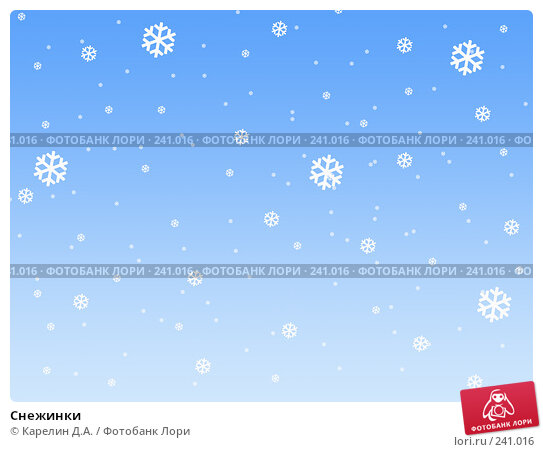 Снежинки, иллюстрация № 241016 (c) Карелин Д.А. / Фотобанк Лори