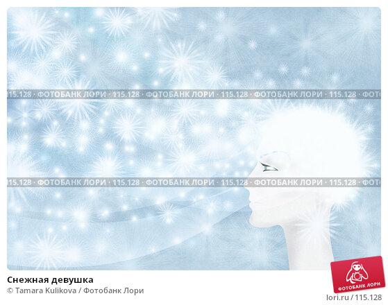 Снежная девушка, иллюстрация № 115128 (c) Tamara Kulikova / Фотобанк Лори
