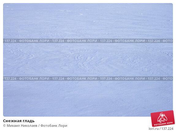 Снежная гладь, фото № 137224, снято 1 декабря 2007 г. (c) Михаил Николаев / Фотобанк Лори