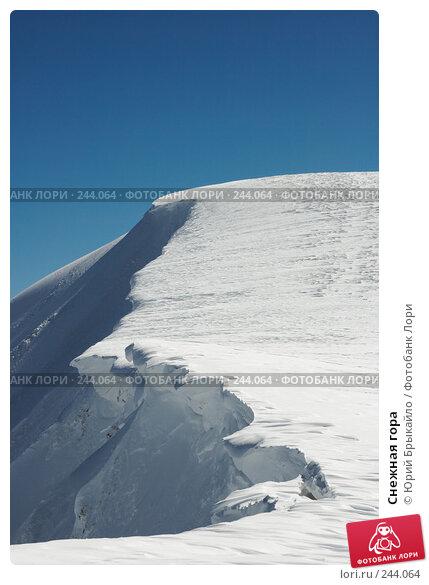 Снежная гора, фото № 244064, снято 29 марта 2008 г. (c) Юрий Брыкайло / Фотобанк Лори
