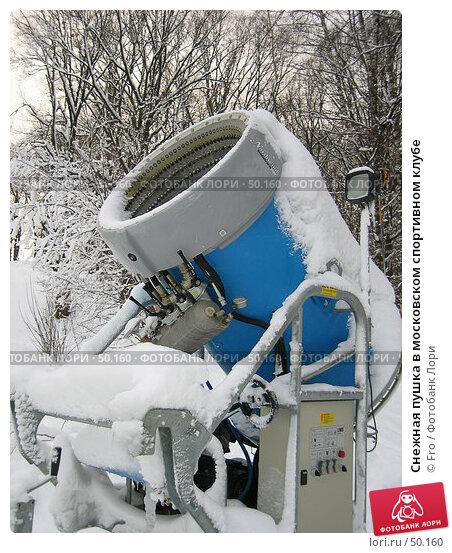 Снежная пушка в московском спортивном клубе, фото № 50160, снято 24 декабря 2005 г. (c) Fro / Фотобанк Лори
