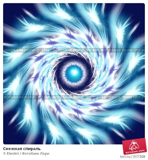Снежная спираль, иллюстрация № 317508 (c) ElenArt / Фотобанк Лори