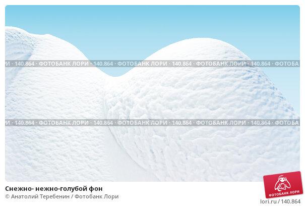 Снежно- нежно-голубой фон, иллюстрация № 140864 (c) Анатолий Теребенин / Фотобанк Лори