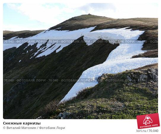 Снежные карнизы, фото № 70040, снято 11 июня 2007 г. (c) Виталий Матонин / Фотобанк Лори