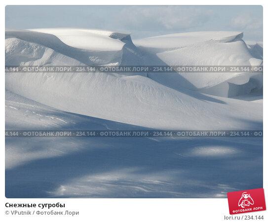 Снежные сугробы, фото № 234144, снято 22 марта 2005 г. (c) VPutnik / Фотобанк Лори