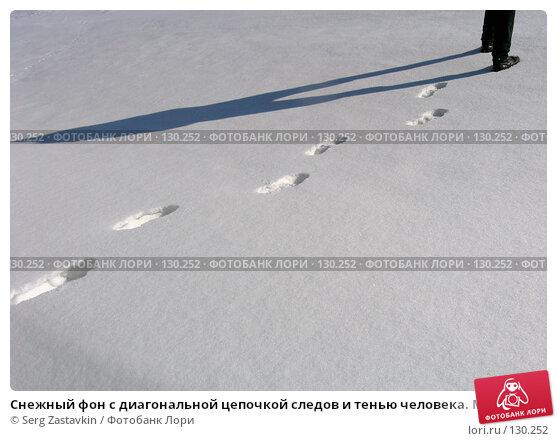 Снежный фон с диагональной цепочкой следов и тенью человека. Man legs and footprints on the snow, фото № 130252, снято 8 апреля 2006 г. (c) Serg Zastavkin / Фотобанк Лори