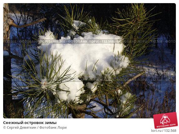 Купить «Снежный островок зимы», фото № 132568, снято 25 ноября 2007 г. (c) Сергей Девяткин / Фотобанк Лори