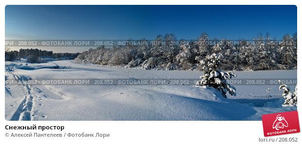 Снежный простор, фото № 208052, снято 1 декабря 2007 г. (c) Алексей Пантелеев / Фотобанк Лори