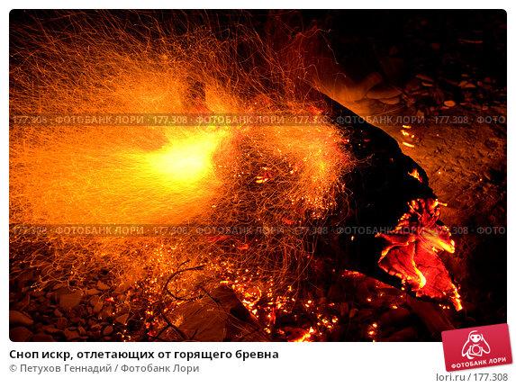 Сноп искр, отлетающих от горящего бревна, фото № 177308, снято 15 августа 2007 г. (c) Петухов Геннадий / Фотобанк Лори