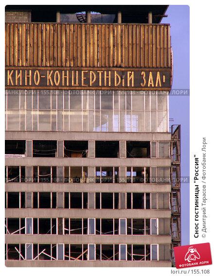 """Снос гостиницы """"Россия"""", фото № 155108, снято 8 октября 2006 г. (c) Дмитрий Тарасов / Фотобанк Лори"""