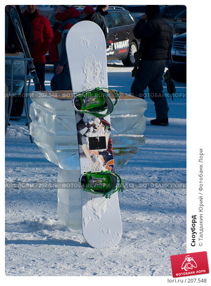 Сноуборд, фото № 207548, снято 9 февраля 2008 г. (c) Талдыкин Юрий / Фотобанк Лори