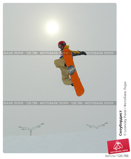 Сноубордист, фото № 120788, снято 19 марта 2005 г. (c) Losevsky Pavel / Фотобанк Лори