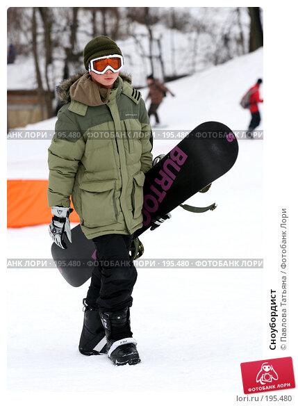 Сноубордист, фото № 195480, снято 2 февраля 2008 г. (c) Павлова Татьяна / Фотобанк Лори