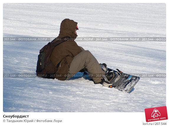 Купить «Сноубордист», фото № 207544, снято 8 февраля 2008 г. (c) Талдыкин Юрий / Фотобанк Лори