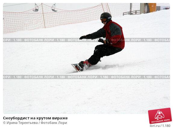 Сноубордист на крутом вираже, фото № 1180, снято 22 февраля 2006 г. (c) Ирина Терентьева / Фотобанк Лори