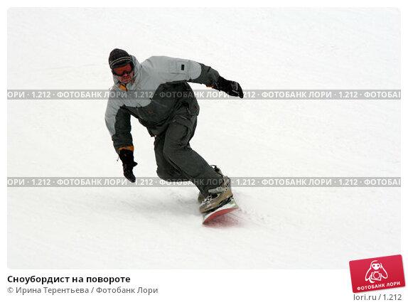 Купить «Сноубордист на повороте», эксклюзивное фото № 1212, снято 22 февраля 2006 г. (c) Ирина Терентьева / Фотобанк Лори