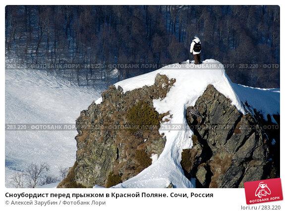 Сноубордист перед прыжком в Красной Поляне. Сочи, Россия, фото № 283220, снято 16 февраля 2007 г. (c) Алексей Зарубин / Фотобанк Лори