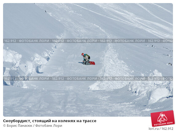 Сноубордист, стоящий на коленях на трассе, фото № 162912, снято 15 декабря 2007 г. (c) Борис Панасюк / Фотобанк Лори