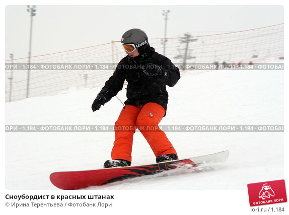 Сноубордист в красных штанах, эксклюзивное фото № 1184, снято 22 февраля 2006 г. (c) Ирина Терентьева / Фотобанк Лори