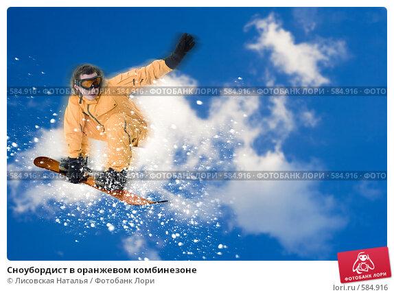Купить «Сноубордист в оранжевом комбинезоне», фото № 584916, снято 20 января 2008 г. (c) Лисовская Наталья / Фотобанк Лори