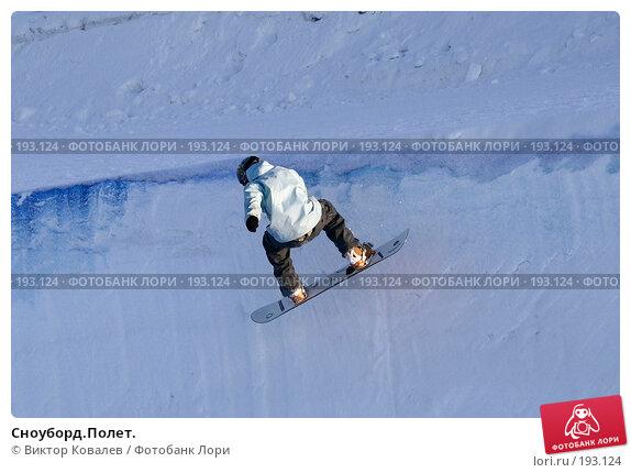 Сноуборд.Полет., фото № 193124, снято 3 февраля 2008 г. (c) Виктор Ковалев / Фотобанк Лори