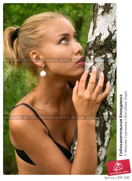 Соблазнительная блондинка, фото № 291100, снято 23 июня 2007 г. (c) Максим Горпенюк / Фотобанк Лори