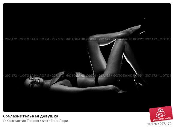 Соблазнительная девушка, фото № 297172, снято 11 января 2008 г. (c) Константин Тавров / Фотобанк Лори