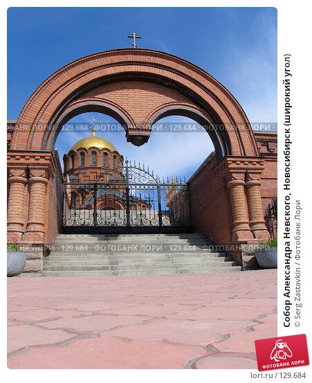 Купить «Собор Александра Невского, Новосибирск (широкий угол)», фото № 129684, снято 9 мая 2005 г. (c) Serg Zastavkin / Фотобанк Лори