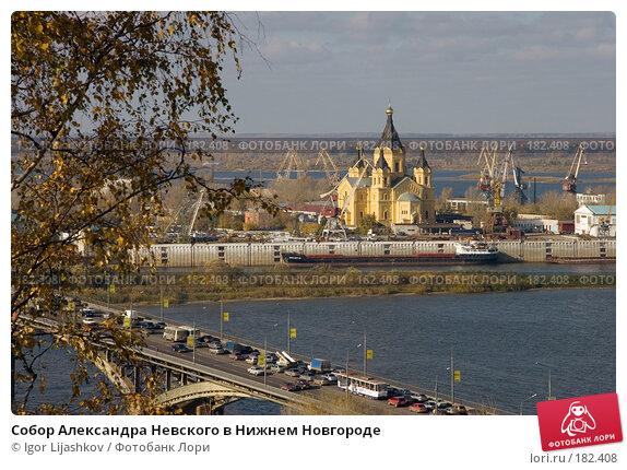 Собор Александра Невского в Нижнем Новгороде, фото № 182408, снято 10 октября 2006 г. (c) Igor Lijashkov / Фотобанк Лори
