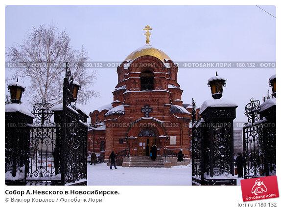 Собор А.Невского в Новосибирске., фото № 180132, снято 19 января 2008 г. (c) Виктор Ковалев / Фотобанк Лори