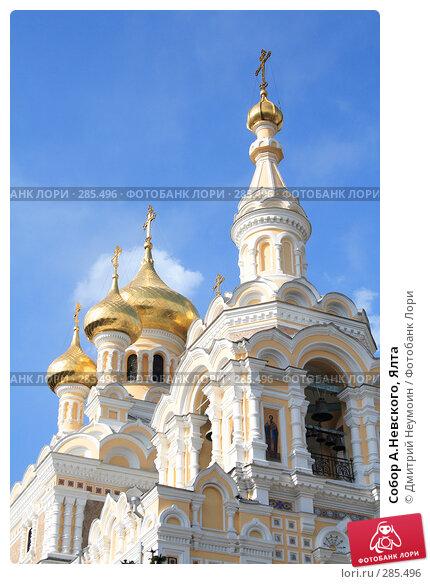 Собор А.Невского, Ялта, эксклюзивное фото № 285496, снято 20 апреля 2008 г. (c) Дмитрий Неумоин / Фотобанк Лори