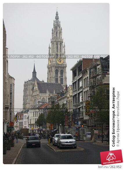 Собор Богоматери. Антверпен, фото № 262952, снято 27 октября 2007 г. (c) Артем Ефимов / Фотобанк Лори