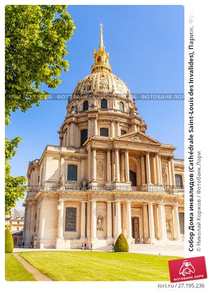 Купить «Собор Дома инвалидов (Cathédrale Saint-Louis des Invalides), Париж, Франция», фото № 27195236, снято 9 мая 2017 г. (c) Николай Коржов / Фотобанк Лори