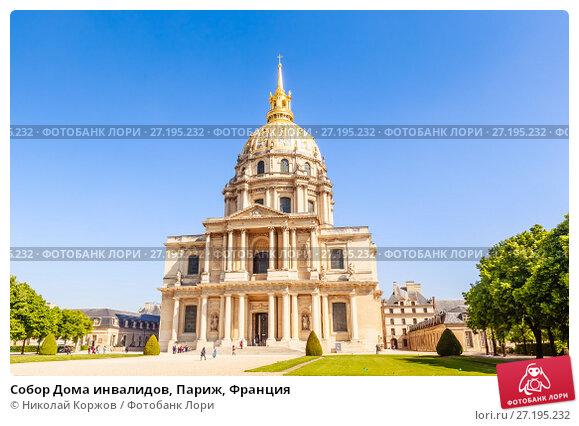 Купить «Собор Дома инвалидов, Париж, Франция», фото № 27195232, снято 9 мая 2017 г. (c) Николай Коржов / Фотобанк Лори