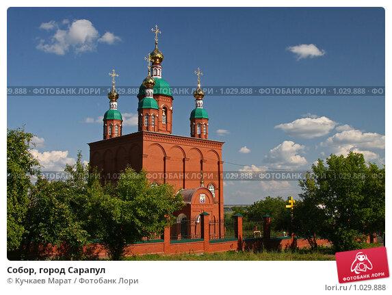 Собор, город Сарапул, эксклюзивное фото № 1029888, снято 3 августа 2009 г. (c) Кучкаев Марат / Фотобанк Лори