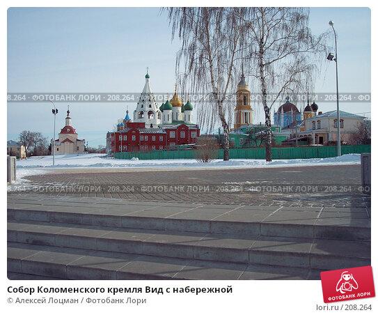 Собор Коломенского кремля Вид с набережной, фото № 208264, снято 17 февраля 2008 г. (c) Алексей Лоцман / Фотобанк Лори