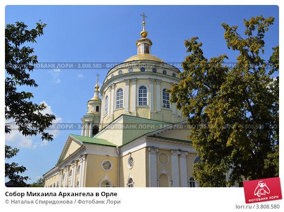 Купить «Собор Михаила Архангела в Орле», фото № 3808580, снято 7 августа 2012 г. (c) Наталья Спиридонова / Фотобанк Лори