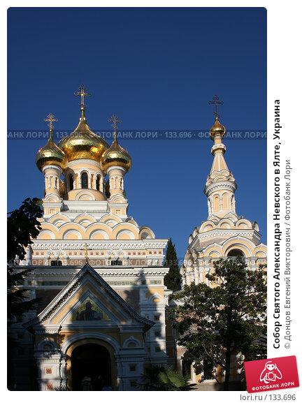 Собор Святого Александра Невского в Ялте, Украина, фото № 133696, снято 8 августа 2007 г. (c) Донцов Евгений Викторович / Фотобанк Лори