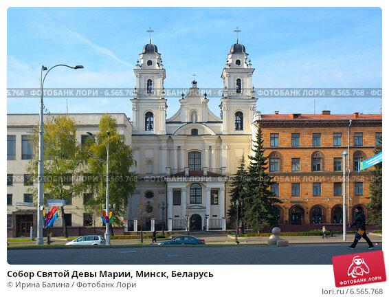 Купить «Собор Святой Девы Марии, Минск, Беларусь», фото № 6565768, снято 9 октября 2014 г. (c) Ирина Балина / Фотобанк Лори
