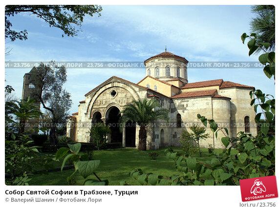 Собор Святой Софии в Трабзоне, Турция, фото № 23756, снято 26 октября 2006 г. (c) Валерий Шанин / Фотобанк Лори