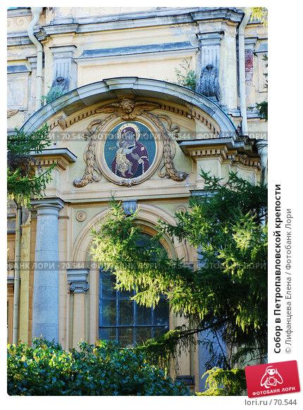 Купить «Собор в Петропавловской крепости», фото № 70544, снято 9 августа 2007 г. (c) Лифанцева Елена / Фотобанк Лори