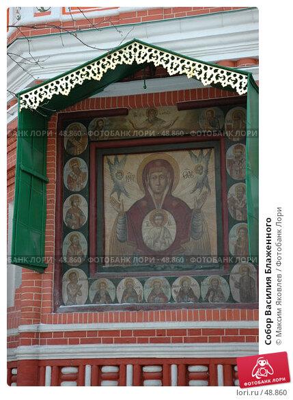 Собор Василия Блаженного, фото № 48860, снято 11 ноября 2006 г. (c) Максим Яковлев / Фотобанк Лори